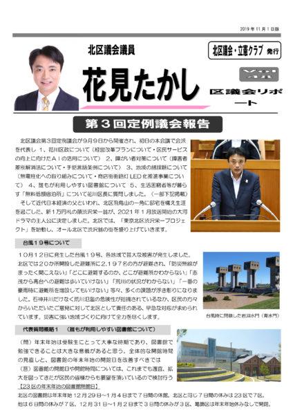 区議会レポートVol.48